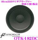 ミューディメンション μ-Dimension OTK-182DC 46cmDVCサブウーファー