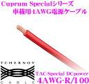 TAC-Classic DCPower4AWG-R/65 Cuprum Classic(カプラムクラシック)シリーズ4AWGパワーケーブル(65mバルク) / TCHERNOV AUDIO(チェルノフオーディオ)