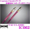 TCHERNOV AUDIO チェルノフオーディオ TAC-Cuprum CLASSIC IC062カプラムクラシックシリーズRCAケーブル(0.62m/2ch)