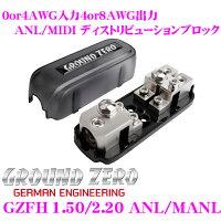 グランドゼロ GROUND ZEROANL/MIDI 兼用ディストリビューションブロックGZ-GZFH 1.50/2.20 ANL/MANL
