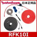 Rockford Fosgate ロックフォード RFK10I パワーアンプ接続キット バッ直/電源強化