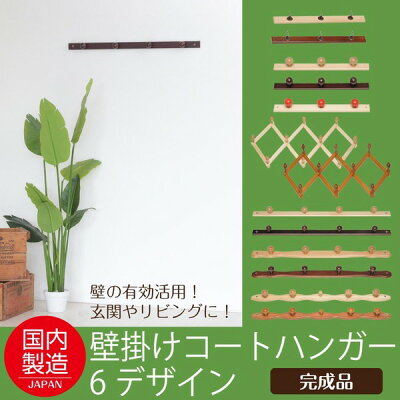 永井興産 コートハンガー 波型 ナチュラル