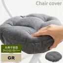 丸椅子座面クッションカバー グレー NK-C11
