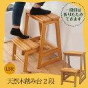 永井興産 木製 踏み台 2段 NK-455LBR ライトブラウン
