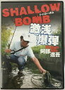 アピス SHALLOW BOMB(シャローボム)激浅爆弾 DVD130分 ABV-055D