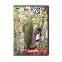 アピス アピスTV Vol.2 夏バス攻略集 小野俊郎 秦拓馬 川島勉