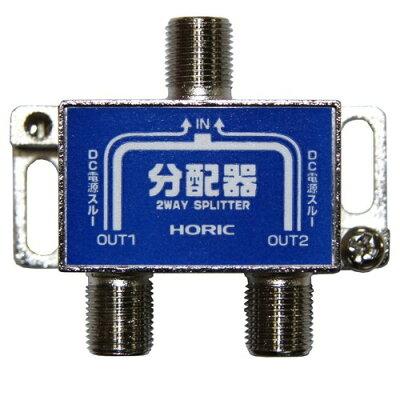 ホーリック アンテナ分配器 2分配 全端子通電タイプ ホワイト HAT-2SP876(1コ入)