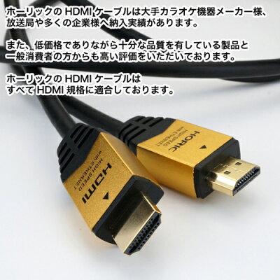 HORIC HDMIケーブル HDM15-891GD