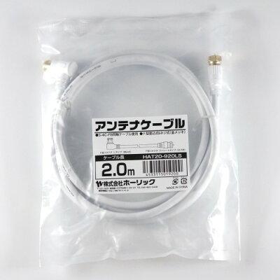 アンテナケーブル S-4C-FB差込式L型-ネジ式ストレート型 2m ホワイト HAT20-920LS(1本入)