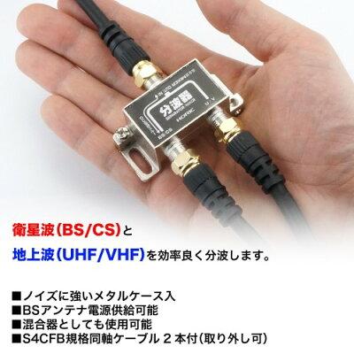 ホーリック アンテナ分波器 差込式コネクタタイプ ブラック BCUV-977BK(1本入)
