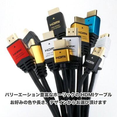HORIC HDMIケーブル HDM50-014GD