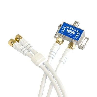 アンテナ分配器 2分配 全端子通電タイプ ケーブル付属 ホワイト HAT-2SP340WH(1コ入)