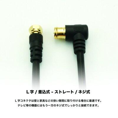 アンテナケーブル S-4C-FB差込式L型-ネジ式ストレート型 5m ブラック HAT50-044LS(1本入)