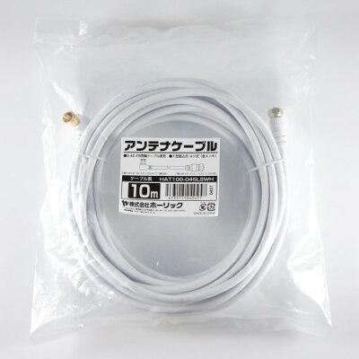 アンテナケーブル S-4C-FB差込式L型-ネジ式ストレート型 10m ホワイト HAT100-045LS(1本入)