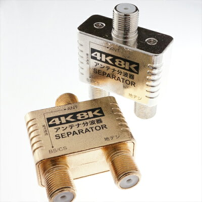 ホーリック アンテナ分波器 24金メッキ ケーブル2本付属 ホワイト HATG03-SP126GDW(1コ入)