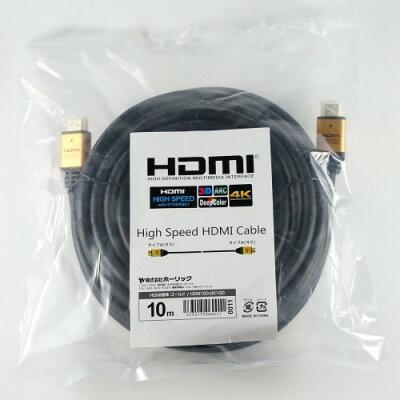 高信頼性ハイスピードHDMIロングケーブル(タイプA)メタルモールド 10m ゴールド(1本入)
