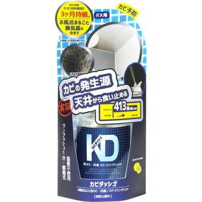 カビダッシュ 防カビ・抗菌スパークリングジェット(100mL)