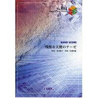 楽譜 バンドスコアピース884 残酷な天使のテーゼ 高橋洋子 BP884ザンコクナテンシノテーゼタカハシヨウコ