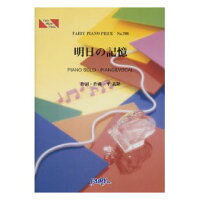 楽譜 明日の記憶 嵐 ピアノ・ピース 780