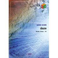 楽譜 daze/じんバンド・ピース 1626
