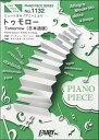 楽譜 ピアノピース1132 トゥモロー Tomorrow 日本語版 ミュージカル アニー より ピアノピース1132トゥモローニホンゴバンミュージカルアニーヨリ