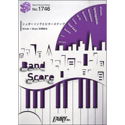 バンドスコアピース1746 シュガーソングとビターステップ/UNISON SQUARE GARDEN/(株)フェアリー