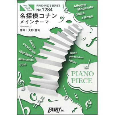 フェアリー 楽譜 名探偵コナンメインテーマ/大野克夫 ピアノ ピース 1284