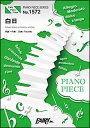 楽譜 白日 King Gnu ピアノ・ピース 1572