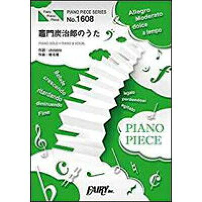 楽譜 竈門炭治郎のうた/椎名豪 featuring 中川奈美 PP1608 ピアノピース フェアリー