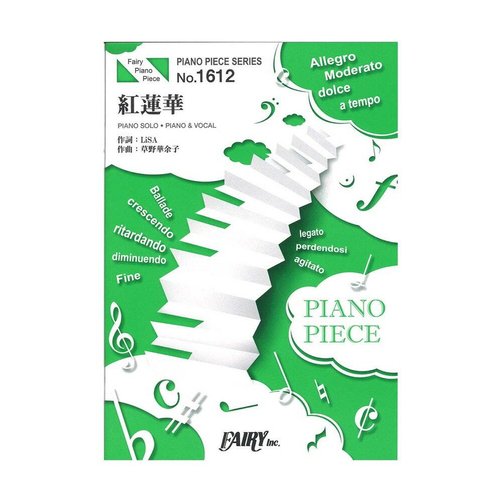 蓮華 楽譜 簡単 ピアノ 紅