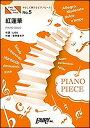 楽譜 紅蓮華 原調初級版/イ短調版 LiSA PPE 5 やさしく弾けるピアノピース バイエル終了程度