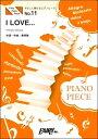 楽譜 I LOVE... 原調初級版/ハ長調版 Official髭男dism PPE11 やさしく弾けるピアノピース バイエル終了程度