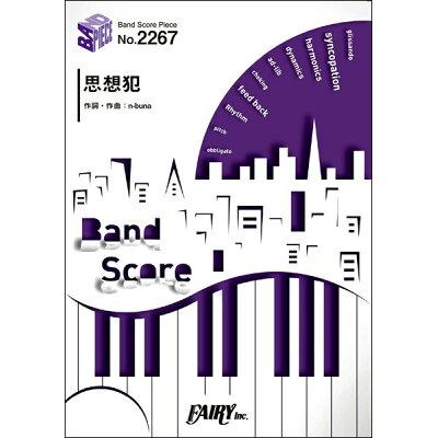 バンドスコアピース BP2267 思想犯/ヨルシカ