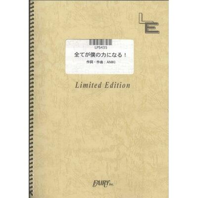 楽譜 ピアノソロピース オンデマンド LPS435 全てが僕の力になる! LPS435スベテガボクノチカラニナル