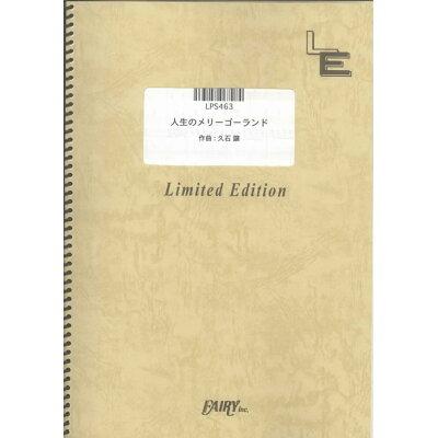 楽譜 ピアノソロピース オンデマンド LPS463 人生のメリーゴーランド LPS463ジンセイノメリーゴーランド