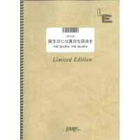 楽譜 誕生日には真白な百合を 福山雅治 LBS 1430 バンド・ピース オンデマンド