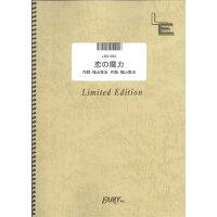 楽譜 恋の魔力 KOH+ LBS 1505 バンド・ピース オンデマンド