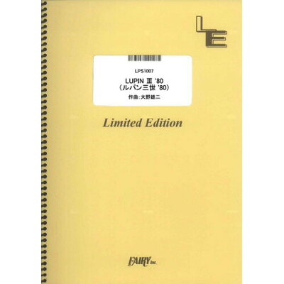 LPS1007ピアノソロ LUPIN 3'80(ルパン三世'80)/大野雄二(演奏 ユー&エクスプロージョンバンド)(楽譜)