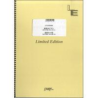 楽譜 黄昏のビギン 星影の小径 LPVAA0008 女性ボーカル+ピアノ伴奏 オンデマンド 初中級