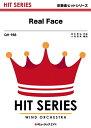 楽譜 QH 988 Real Face KAT-TUN 吹奏楽ヒット曲 G3 Cm オンデマンド販売