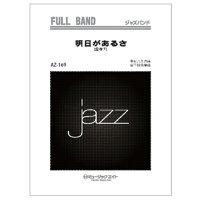 楽譜 AZfu 169 明日があるさ 坂本九 ジャズ・フルバンド G3 Ab