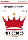 楽譜 QH 1704 騎士竜戦隊リュウソウジャー 幡野智宏 吹奏楽ヒット曲