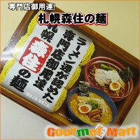 森住製麺 通が認めた 専門店御用達森住の麺 4食