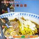 森住製麺 白樺山荘 香る醤油味 2食