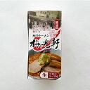 森住製麺 旭川 梅光軒 2食