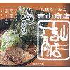 森住製麺 吉山商店 焦がししょうゆ 2食 360g