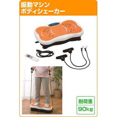 マリン商事 振動マシン ボディシェーカー EL-80289