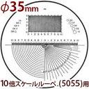 長さ、角度、R測定 交換用スケールS-104/S-20410倍スケールφ35 5055/SCLI-10用