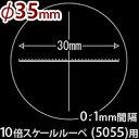 ガラス スケール 交換用 S-200/WE 最小目盛0.1mm 白文字