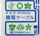 筑波 農電ケーブル 単相 100V500W62M